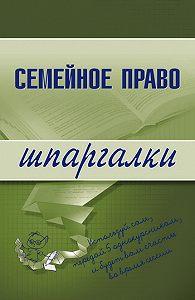 Е. В. Карпунина -Семейное право