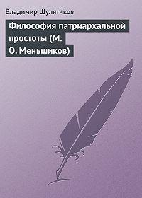 Владимир Шулятиков -Философия патриархальной простоты (М. О. Меньшиков)