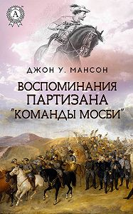 Джон Уильям Мансон -Воспоминания партизана «Команды Мосби»