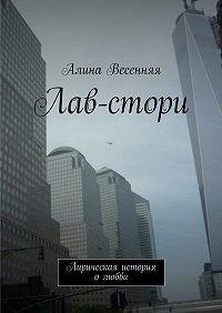 Алина Весенняя -Лав-стори. Лирическая история олюбви