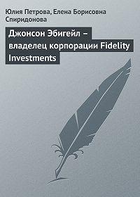 Елена Борисовна Спиридонова -Джонсон Эбигейл – владелец корпорации Fidelity Investments