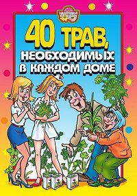 Юлия Сергиенко - 40 трав, необходимых в каждом доме
