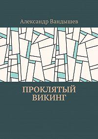 Александр Вандышев -Проклятый викинг