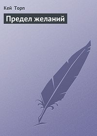 Кей Торп -Предел желаний