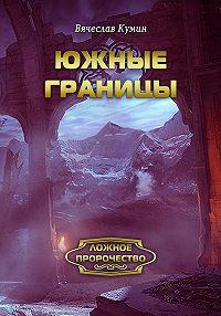 Вячеслав Кумин -Южные границы