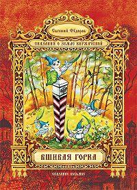 Евгений Федоров - Вшивая Горка