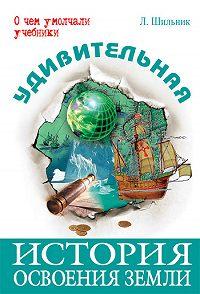 Лев Шильник -Удивительная история освоения Земли