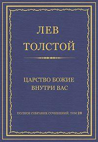 Лев Толстой -Полное собрание сочинений. Том 28. Царство Божие внутри вас