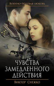 Виктор Снежко -Чувства замедленного действия