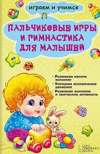 Екатерина Новак -Пальчиковые игры и гимнастика для малышей