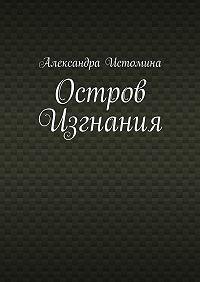 Александра Истомина -Остров Изгнания