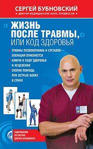 Сергей Бубновский -Жизнь после травмы, или Код здоровья