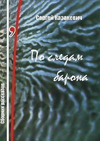 Сергей Казакевич -По следам барона