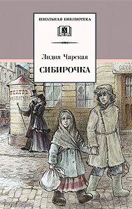 Лидия Чарская - Сибирочка (сборник)