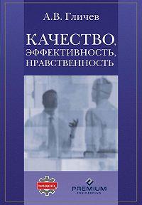 А. В. Гличев - Качество, эффективность, нравственность
