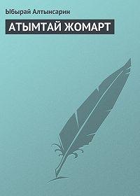 Ыбырай Алтынсарин -АТЫМТАЙ ЖОМАРТ