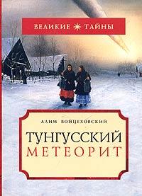 Алим Войцеховский -Тунгусский метеорит