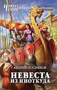 Андрей Посняков -Невеста из ниоткуда
