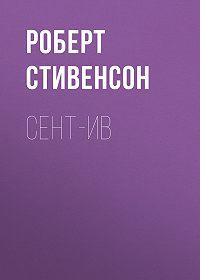 Роберт Стивенсон -Сент-Ив