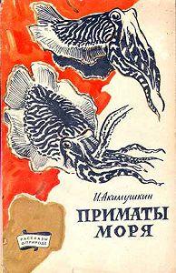 Игорь Акимушкин -Приматы моря