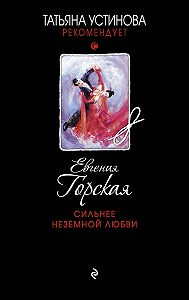 Евгения Горская -Сильнее неземной любви