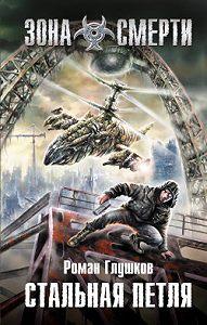 Роман Глушков -Стальная петля