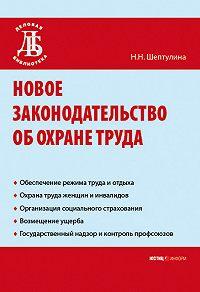 Н. Н. Шептулина -Новое законодательство об охране труда