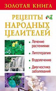 Наталья Судьина -Золотая книга: Рецепты народных целителей