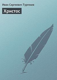 Иван Тургенев -Христос
