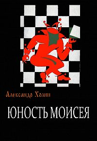 Александр Холин -Юность Моисея