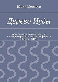 Юрий Меркеев -ДеревоИуды