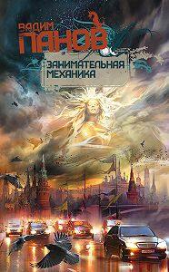 Вадим Панов -Занимательная механика