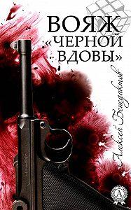 Алексей Бенедиктов -Вояж «Черной вдовы»