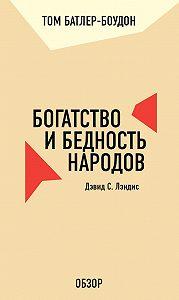 Том Батлер-Боудон - Богатство и бедность народов. Дэвид С. Лэндис (обзор)