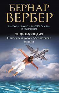Бернар Вербер -Энциклопедия Относительного и Абсолютного знания