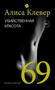 Алиса Клевер -Убийственная красота. 69