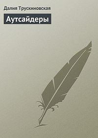 Далия Трускиновская - Аутсайдеры