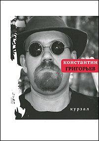 Константин Андреевич Григорьев - Курзал