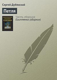 Сергей Дубянский -Петля