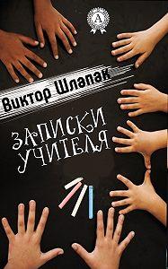 Виктор Шлапак -Записки учителя