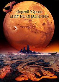 Сергей Юрьев -Мир во спасение