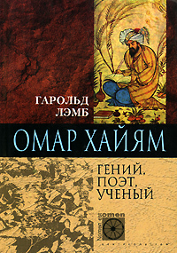 Гарольд Лэмб -Омар Хайям. Гений, поэт, ученый