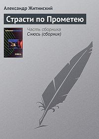 Александр Житинский -Страсти по Прометею