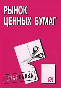 Коллектив Авторов - Рынок ценных бумаг: Шпаргалка