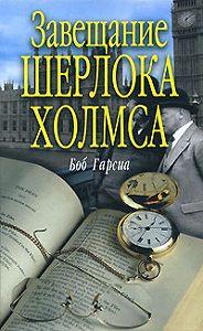 Боб Гарсиа -Завещание Шерлока Холмса
