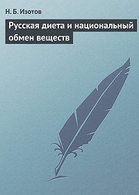 Н. Изотов -Русская диета и национальный обмен веществ