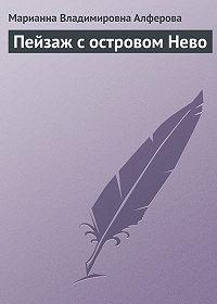 Марианна Владимировна Алферова -Пейзаж с островом Нево