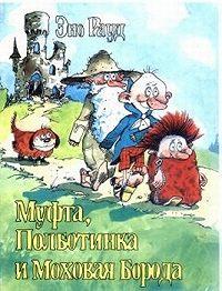 Эно Рауд -Муфта, Полботинка и Моховая Борода. Книга 1