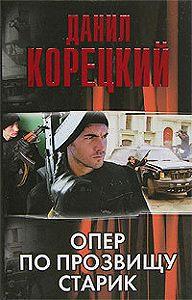 Данил Корецкий -Опер по прозвищу Старик (сборник)