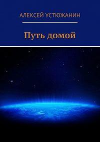 Алексей Устюжанин -Путь домой